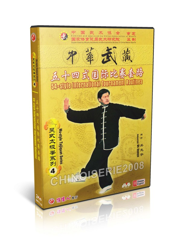 DW171-04 Wu Style Taijiquan Taichi 54 style International Tournam by Wu Xiaofeng MP4