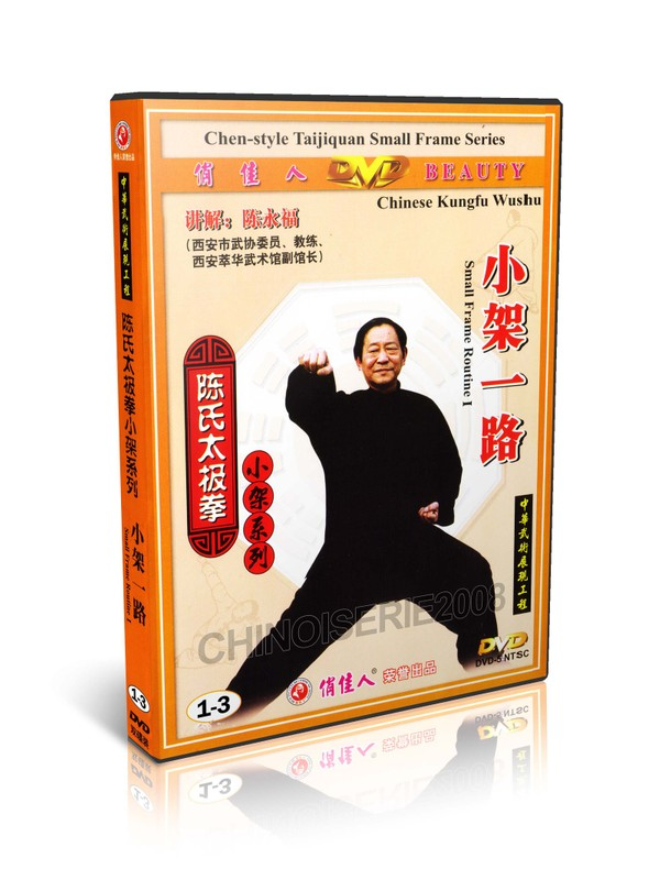 DW074-01 Chen Style Taijiquan Kungfu Series Small Frame Routine I by Chen Yongfu MP4