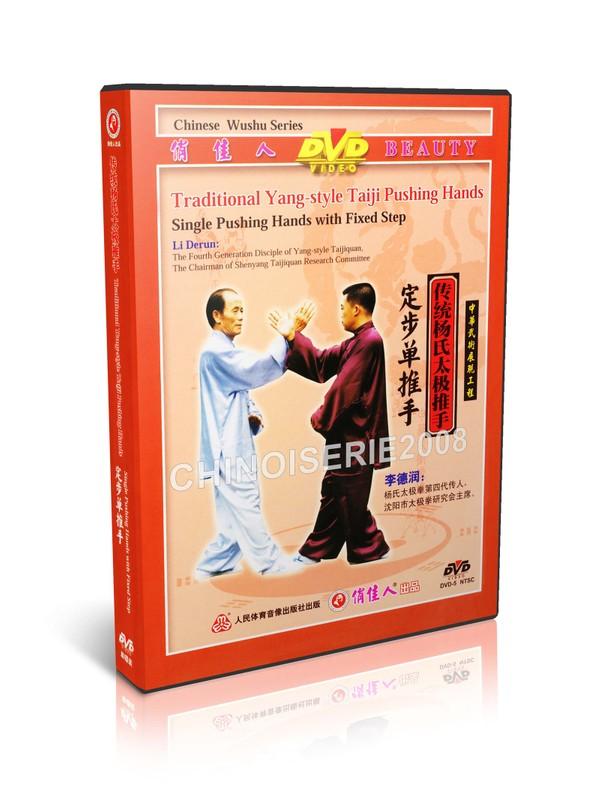 DW097-01 Yang Style TaiChi ( Taijiquan ) Single Pushing Hands Fixed Step by Li Derun MP4