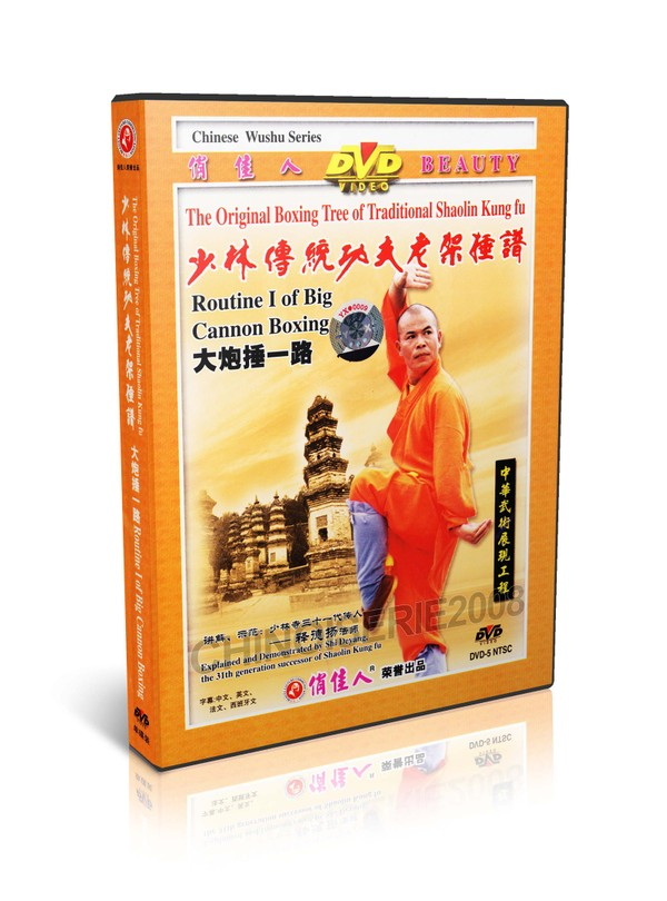 DW081-17 Traditional Shaolin Kungfu Series Shao Lin Big Cannon Boxing I by Shi Deyang MP4