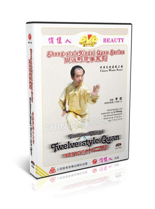 DW107-04 Shang Style Xingyi Quan Series Traditional Xingyi Twelve Style Quan Li Hong MP4