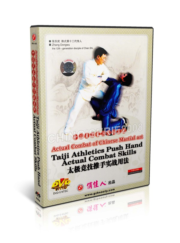 DW143-04 Chinese Taiji Tai Chi Athletics Push Hand Actual Combat Skill - Zhang Dongwu MP4