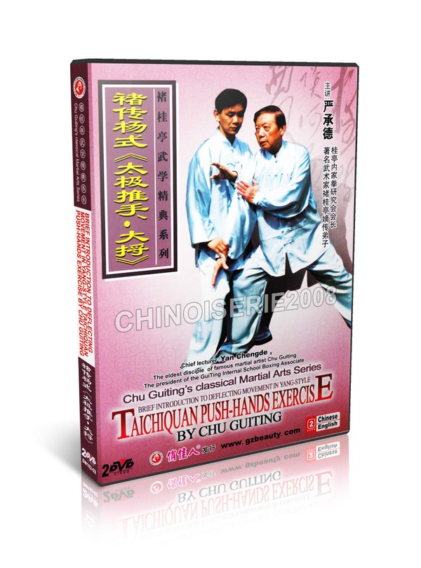 DW162-02 Yang Style Tai Chi Taichiquan Push hands Exercise by Chu Guiting MP4