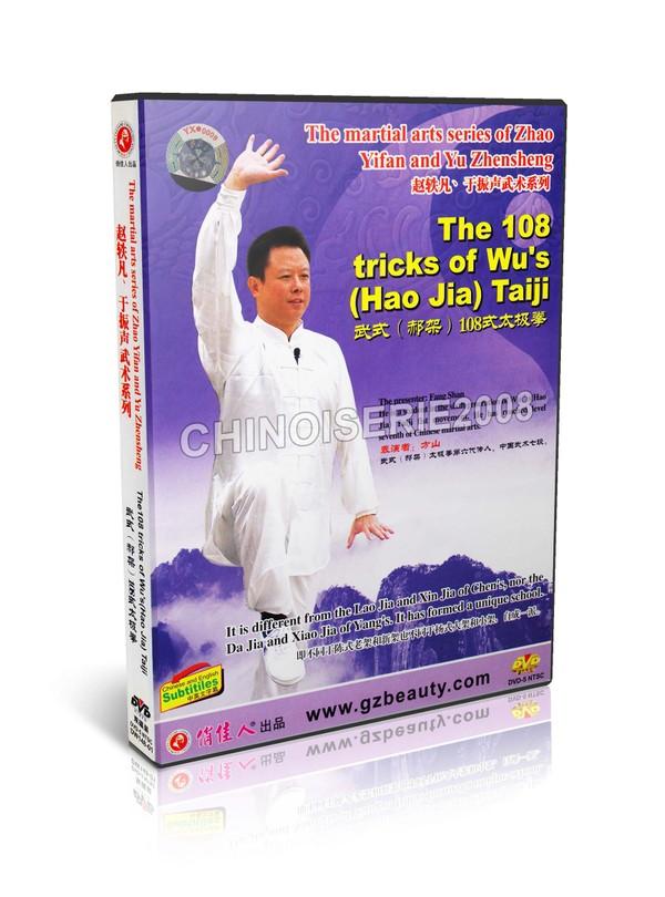 DW148-01 Martial arts of Zhao Yifan and Yu Zhensheng-The 108 tricks of Wu's(Hao Jia) MP4
