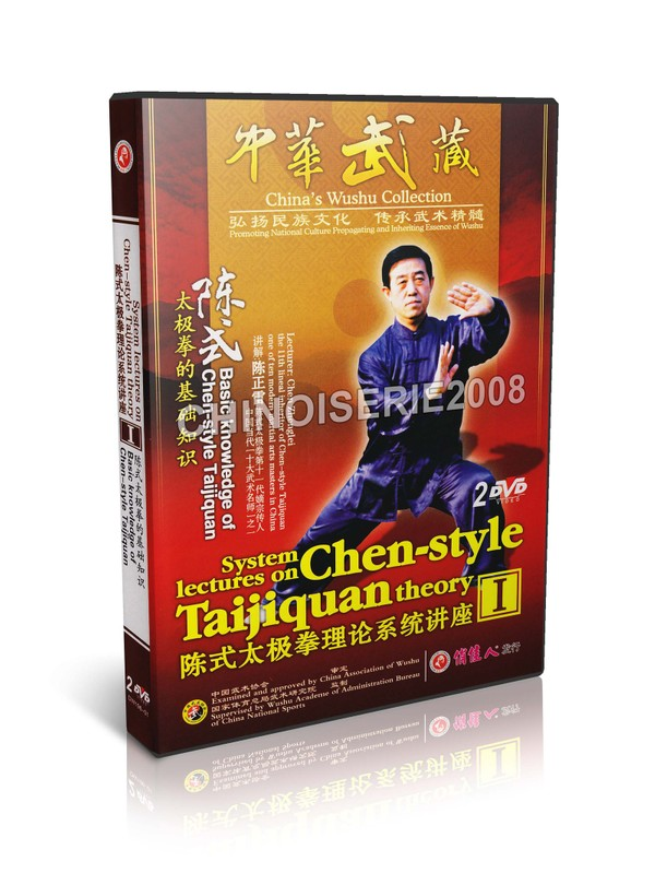 DW196-01 Chen style Taijiquan theory - Basic knowledge of Chen-style Taijiquan by Chen Zhenglei MP4