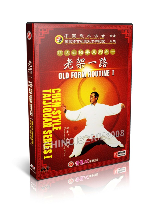 DW170-01 Chen style Taijiquan - Chen Style Tai Chi Old Form Routine I by Wang Xi'an MP4