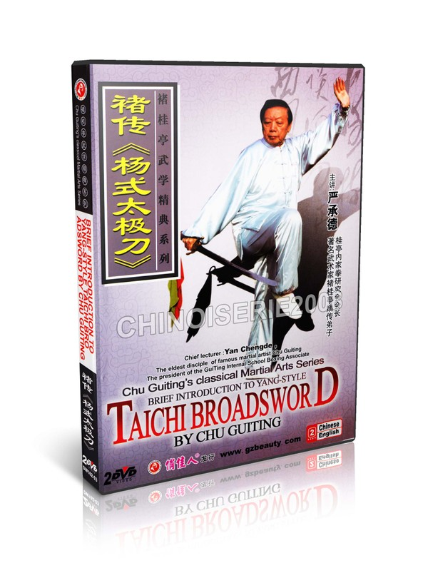 DW162-03 Brief Introduction to Yang-style Taichi Broadsword by Chu Guiting MP4