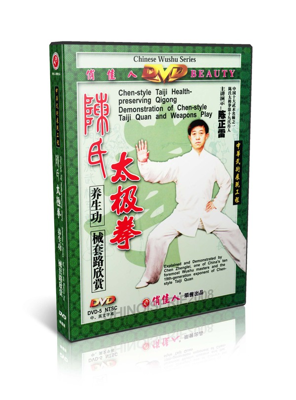 DW010 Chen Style Taiji Health preserving Qigong Demonstration - Chen Zhenglei MP4