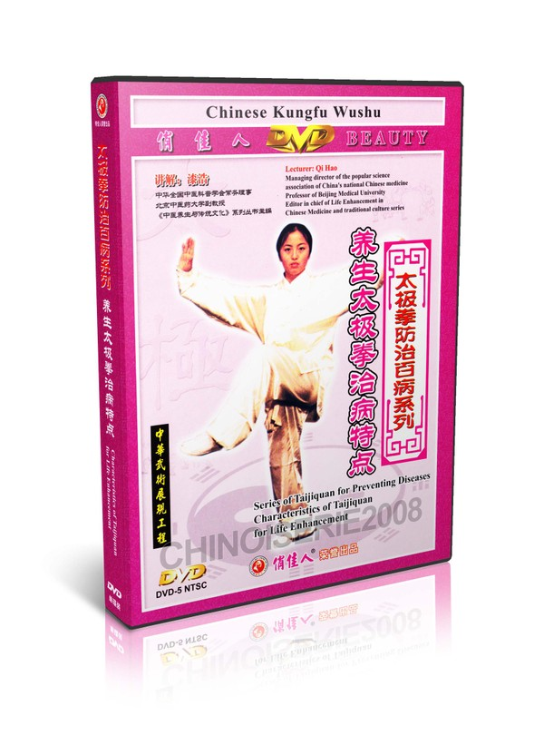 DW080-03 Taichi Preventing Diseases Characteristics of Taijiquan for Life Enhancement MP4