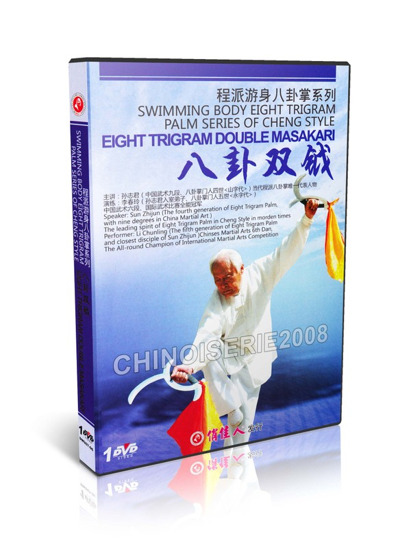 DW207-06 Swimming Body Cheng Style - Eight Trigram Double Masakari by Sun Zhijun MP4