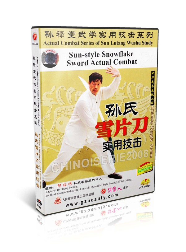 DW134-08 Sun LuTang style Sun Style Snowflake - Sword Actual Combat by Deng Fuming MP4