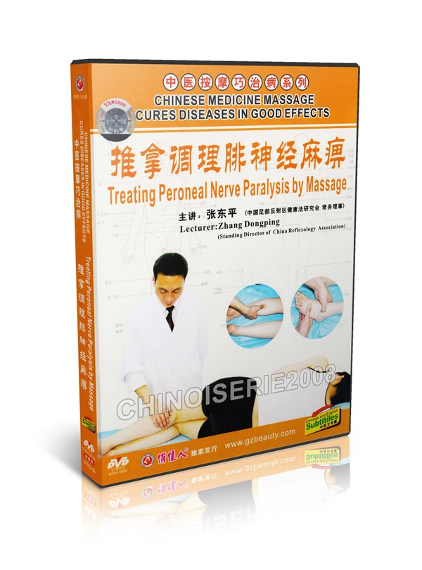 DT052-29 Chinese Massage Cures Diseases -Treating Peroneal Nerve Paralysis By Massage MP4