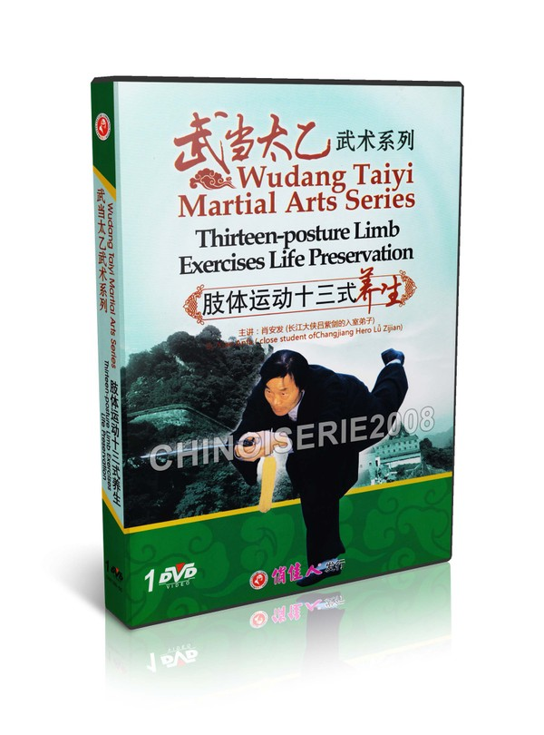 DW199-05 Wudang Taiyi 13 posture Limb Exercises Life Preservation by Xiao Anfa MP4