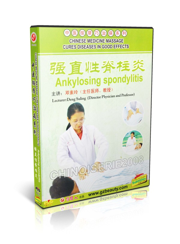 DT052-09 Chinese Medicine Massage Cures Diseases - Ankylosing Spondylitis MP4
