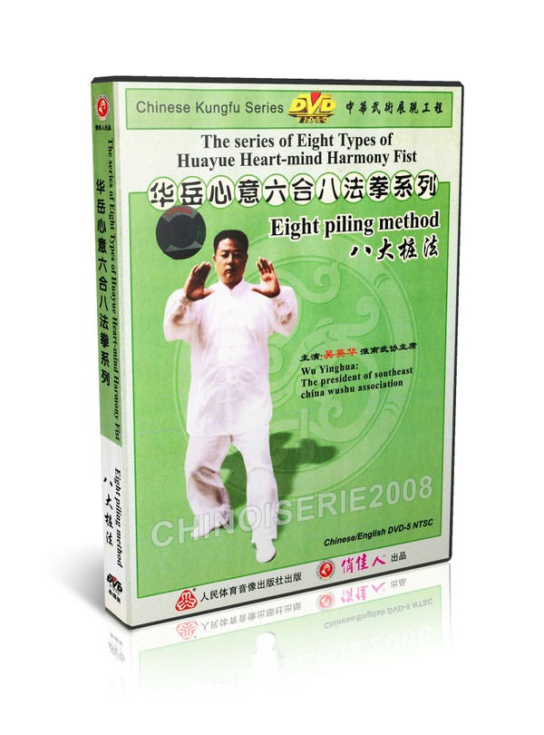 DW131-03 Huayue Heart mind Eight Types Harmony Fist - Eight Piling Method -Wu Yinghua MP4