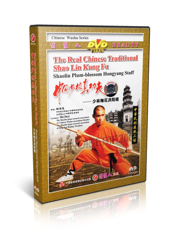 DW083-26 Real Traditional Shaolin Kungfu Series Plum blossom Hongyang Staff Shi Deci MP4