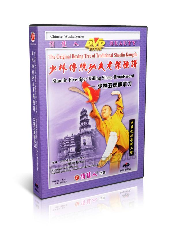 DW081-36 Traditional Shaolin Kungfu - Shao Lin Five tiger Killing Sheep Broadsword MP4