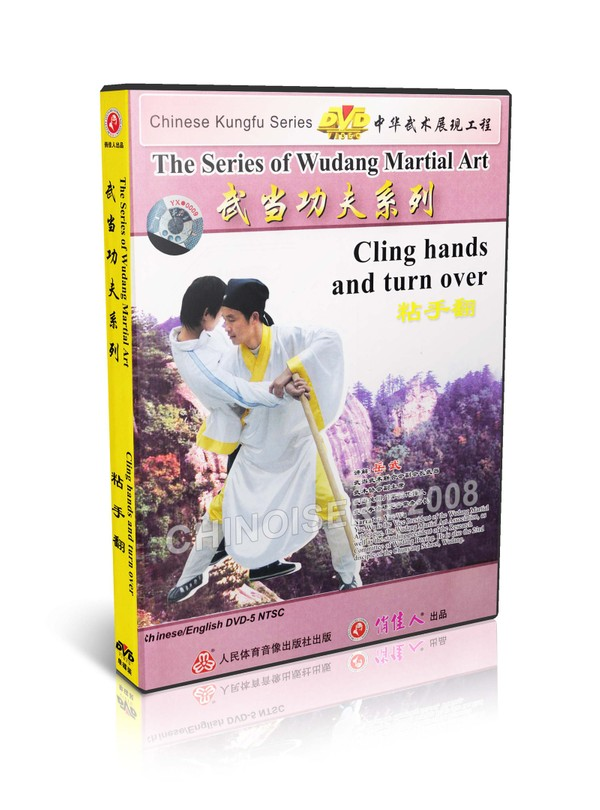 DW133-13 Chinese Kungfu Martial Art Wudang Martial Cling hands and turn over - Yue Wu MP4