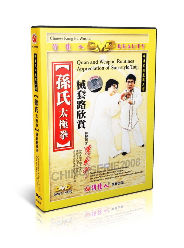 DW076-03 Chinese KungFu Series Sun Style Taiji Quan and Weapon Routines Sun Jianyun MP4