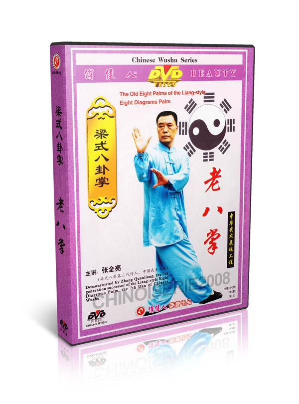 DW035 Liang style Bagua Eight Diagrams Palm Ba Gua Old 8 Palms by Zhang Quanliang MP4