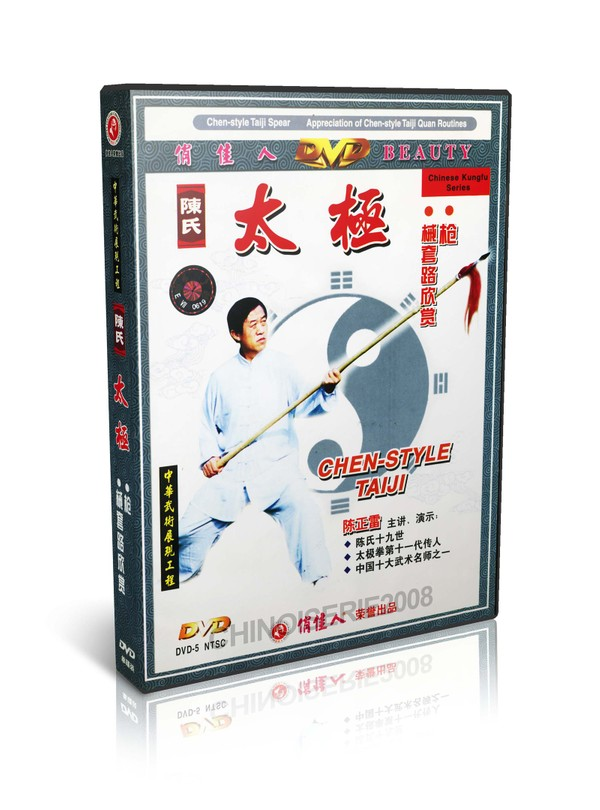 DW018 Chen Style Tai Chi Quan - Taiji Spear & Routines Appreciation -Chen Zhenglei MP4