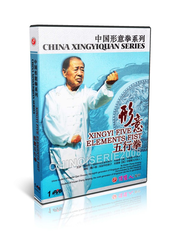 DW205-01 China Xingyiquan Series - Xingyi Five Elements Fist by Zhang Jianping MP4