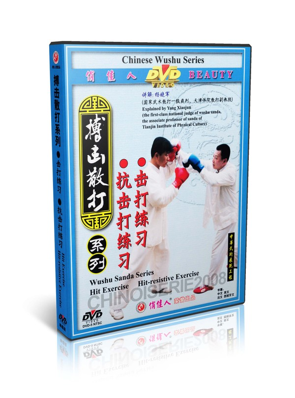 DW059 Chinese Wu Shu Sanda Series Hit Exercise & Hit-resistive Exercise by Yang Xiaojun MP4