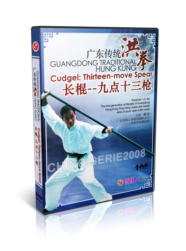 DW128-09 Chinese Kungfu Hong Boxing Hung Kung Cudgel - Thirteen move spear by Lin Xin MP4