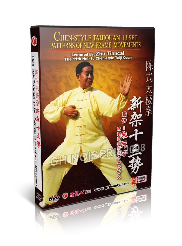 DW166-03 Chinese Kungfu Chen Style Taijiquan TaiChi New Frame 13 Forms by Zhu Tiancai MP4