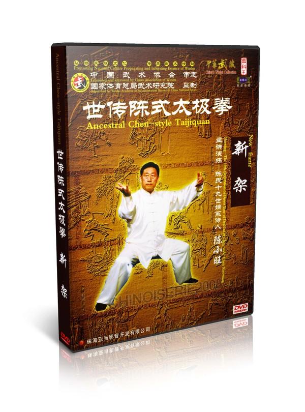 DWQL101 Chen Style Tai Chi Collection Series - New Frame Taijiquan - Chen Xiaowang MP4