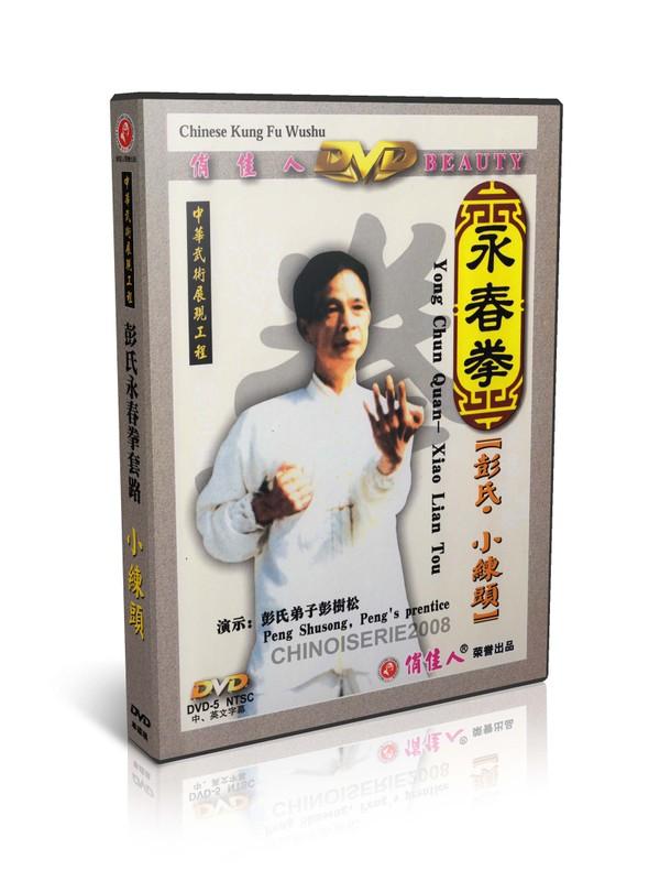 DW001 Chinese Kungfu Wushu Yong Chun Quan Series - Xiao Lian Tou by Peng Shusong MP4