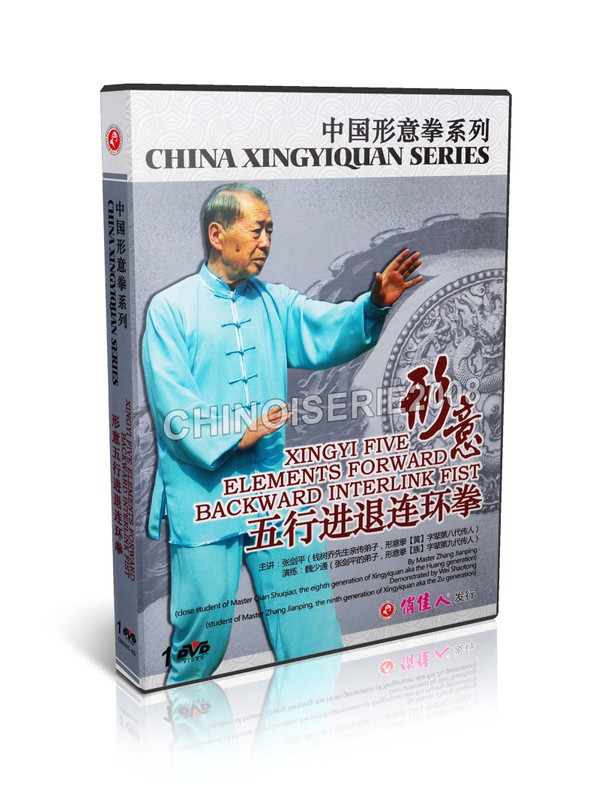 DW205-03 China Xingyiquan Series - Xingyi Five Elements Forward Backward Interlink Fist MP4
