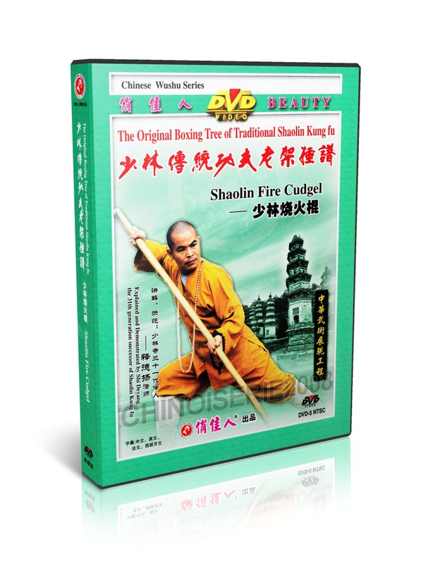 DW081-34 Traditional Shaolin Kungfu Series - Shao Lin Fire Cudgel by Shi Deyang MP4