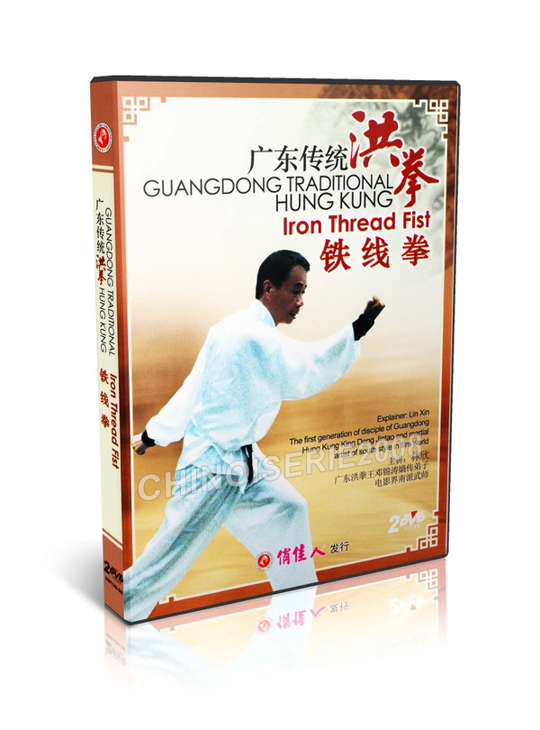 DW128-08 Chinese Traditional KungFu Hong Boxing Hung Kung Iron Thread Fist -Lin Xin MP4