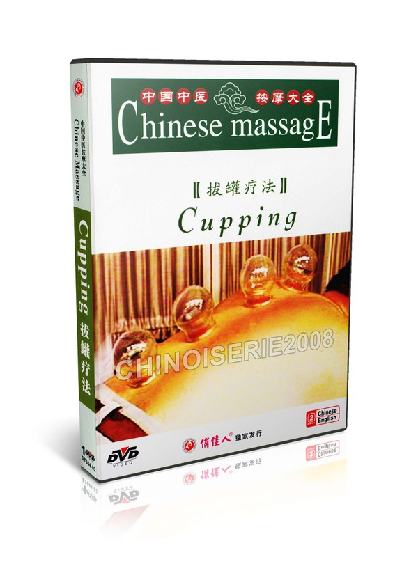 DT044-02 Traditional Chinese Medicine Massage Cures Cupping MP4 (2/8)