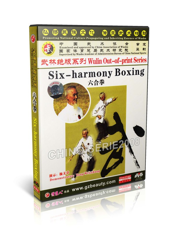 DW146-07 Martial art Wulin Out of print Series - Six Harmony Boxing by Yang Wenzhang MP4