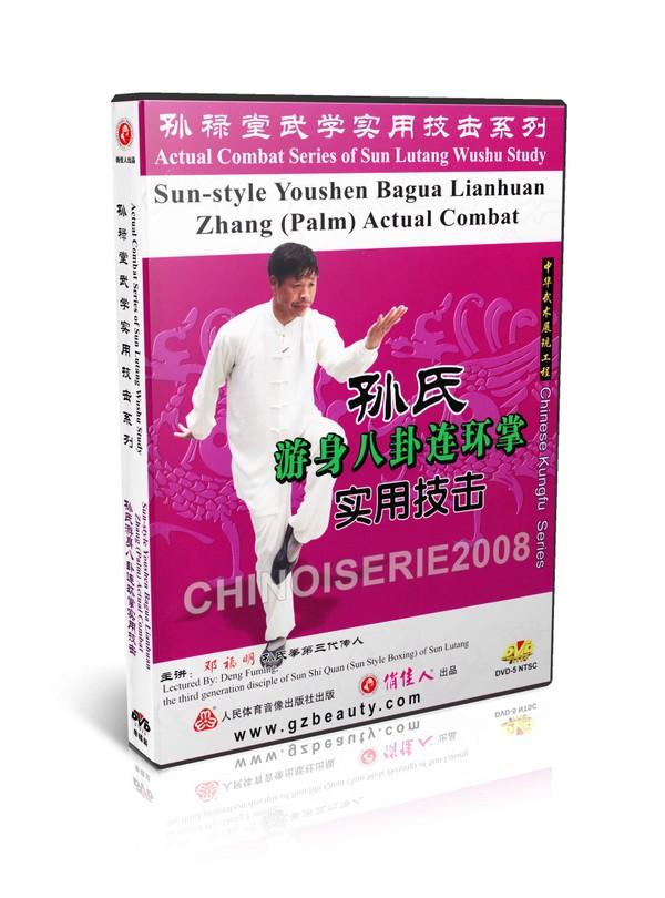 DW134-06 Sun Lutang Style Youshen Bagua Lianhuan Palm Actual Conbat by Deng Fuming MP4