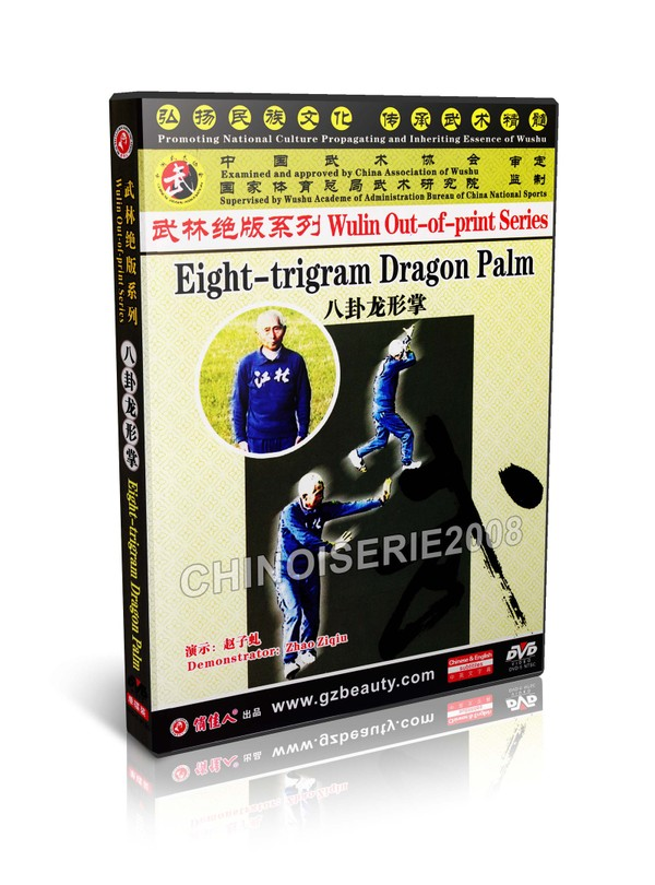 DW146-18 Martial art Wulin Out of print - Eight trigram Dragon Palm by Zhao Ziqiu MP4