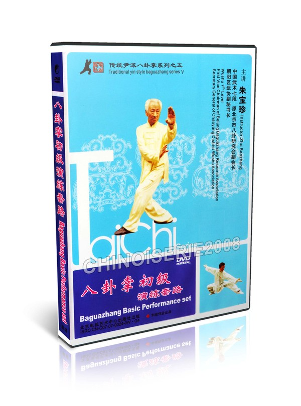 ZBZ-05 Traditional yin style baguazhang series V Baguazhang Basic Performance set by Zhu Baozhen MP4