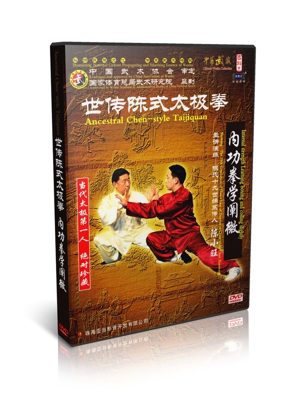 DWQL110 Chen Style Tai Chi Collection - internal strength learning - Chen Xiaowang MP4