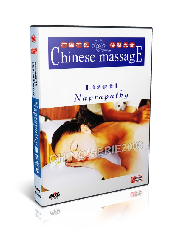 DT044-05 Chinese Medicine Massage Cures - Naprapathy MP4 (5/8)