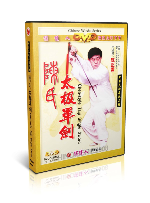 DW008 Chen Style Tai Chi Quan Series - Taichi Single Sword by Chen Zhenglei MP4