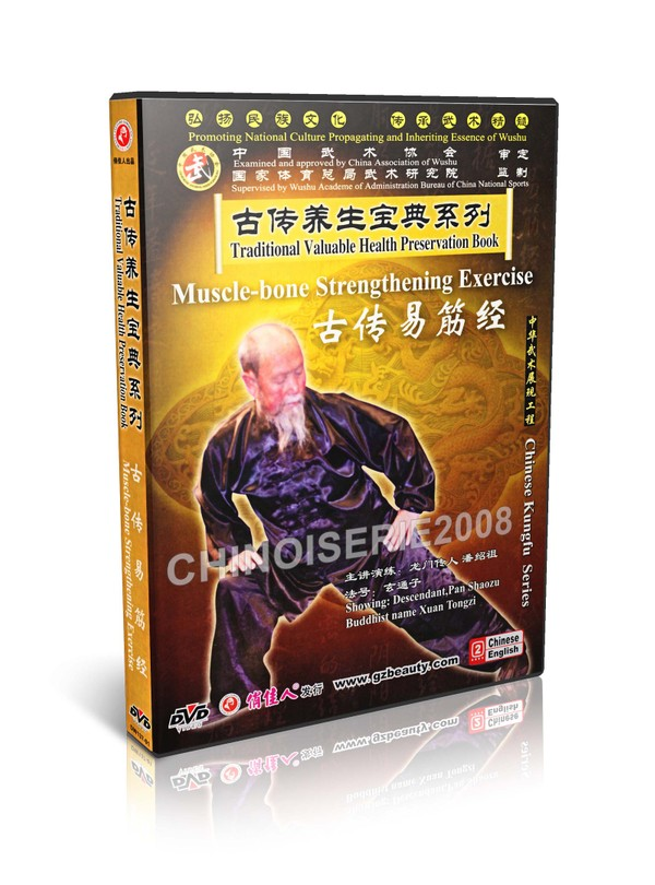 DW137-01 Chinese Kungfu Qi Gong Series Muscle Bone Strengthening Exercise Xuan Tongzi MP4