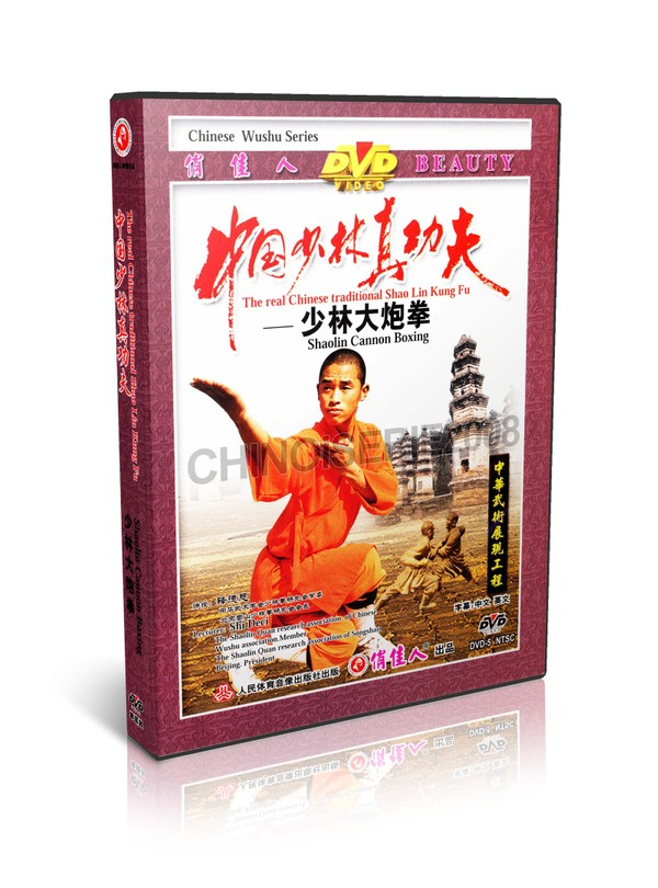 DW083-06 Real Traditional Shaolin Kung Fu - Shao Lin Big Cannon Boxing by Shi Deci MP4