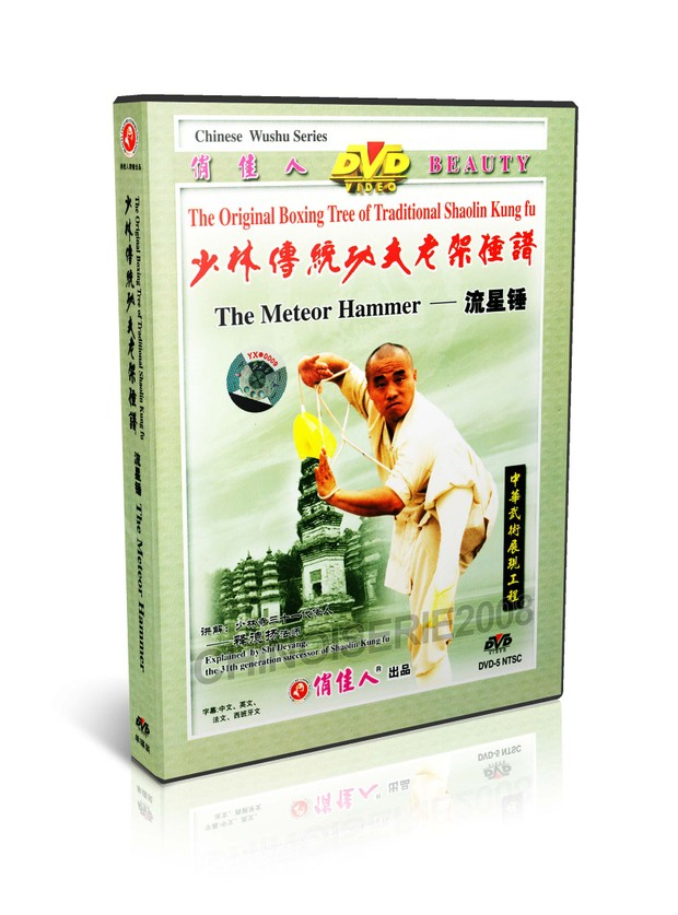 DW081-42 Traditional Shaolin Kungfu Series - Shao Lin Meteor Hammer by Shi  Deyang MP4