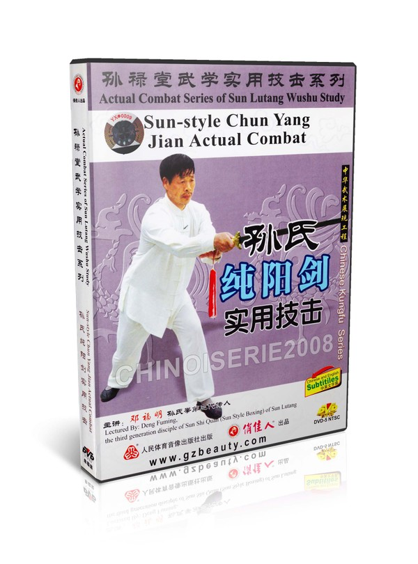 DW134-10 Sun Lutang Sun style Taichi Chun Yang Sword Actual Combat by Deng Fuming MP4