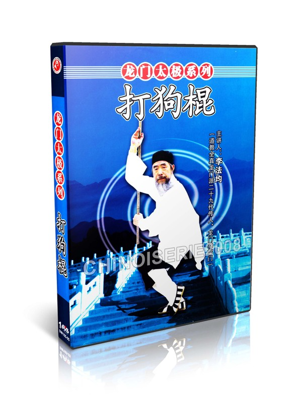 DW165-05 Taoist Longmen-style Taiji - Long men Da Gou (Dog-Hitting) Stick by Li Fajun MP4