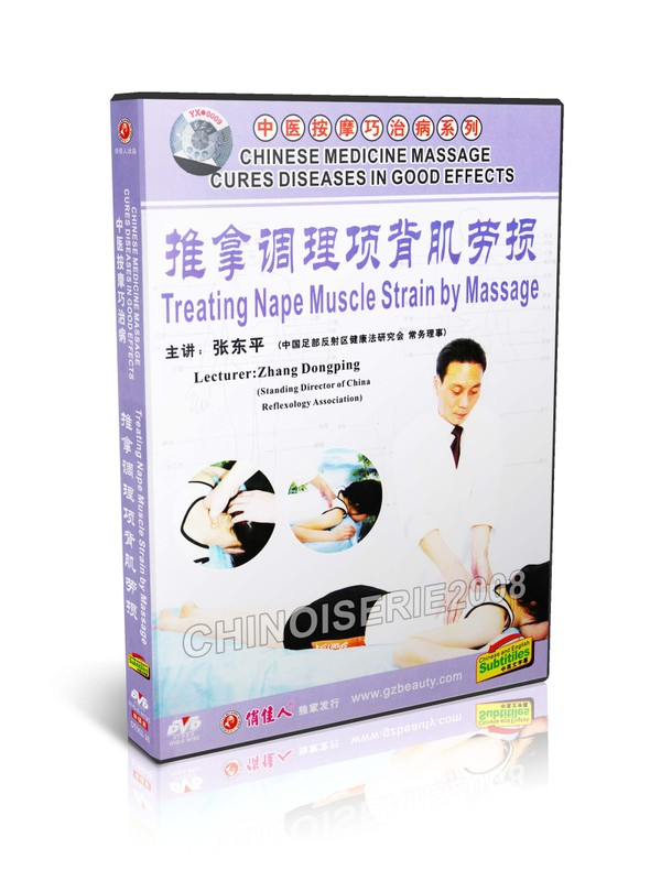 DT052-36 Chinese Massage Cures Diseases - Treating Nape Muscle Strain By Massage MP4