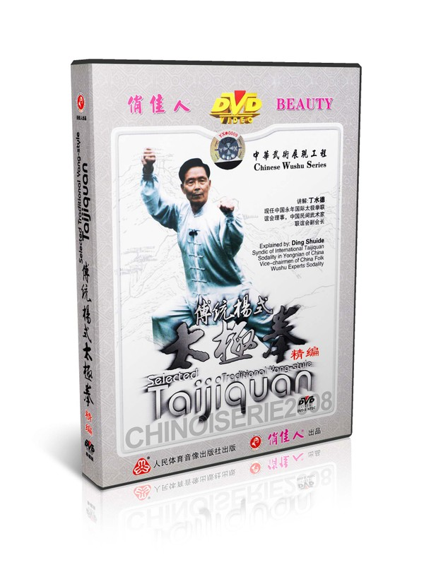 DW093-01 Selected Traditional Yang Style Taijiquan ( Tai Chi ) Kungfu by Ding Deshui MP4
