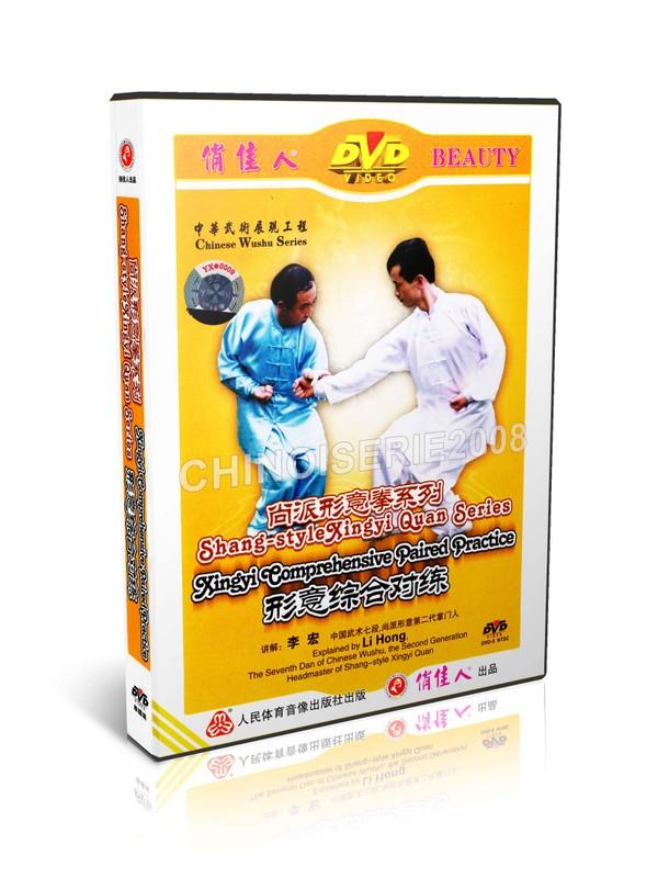 DW107-12 Shang Style Xingyi Quan Series Xingyi Comprehensive Paired Practice Li Hong MP4